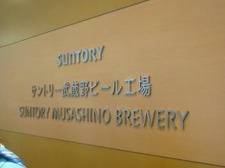 サントリーの武蔵野ビール工場の受付
